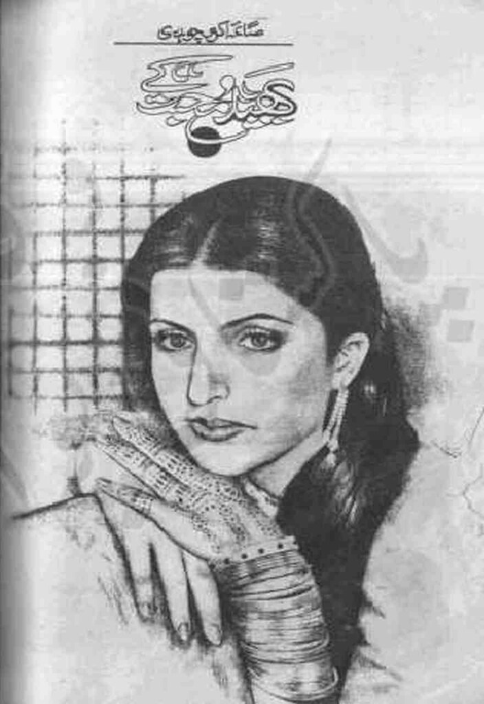 Bhaid Mohabbat Key is a very well written complex script novel by Saima Akram Chaudhary which depicts normal emotions and behaviour of human like love hate greed power and fear , Saima Akram Chaudhary is a very famous and popular specialy among female readers