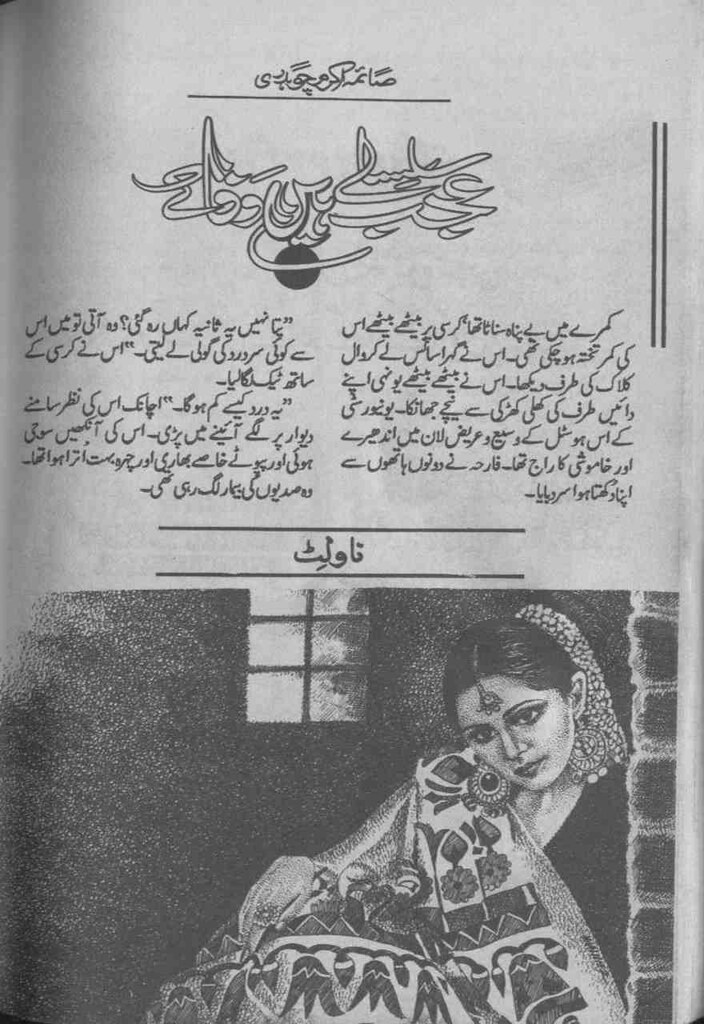 Ajab Silsily Hain Wafa Kay is a very well written complex script novel by Saima Akram Chaudhary which depicts normal emotions and behaviour of human like love hate greed power and fear , Saima Akram Chaudhary is a very famous and popular specialy among female readers