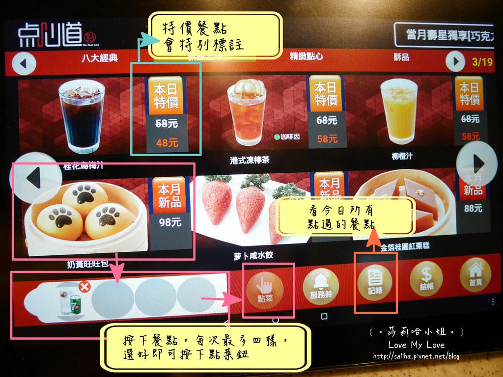 爭鮮點心道港式點心新幹線點餐 (9)
