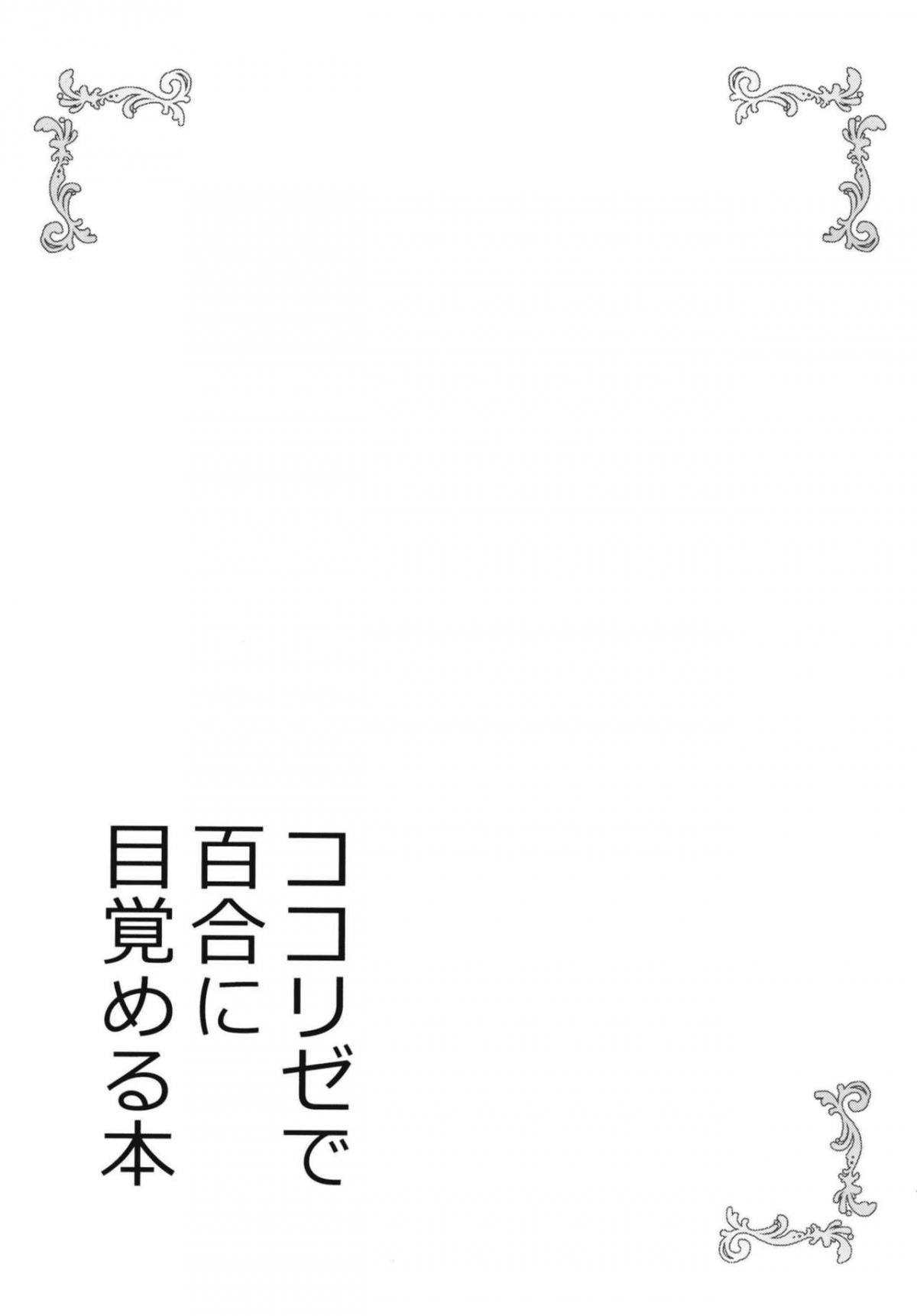 Hình ảnh  in KokoRize de Yuri ni Mezameru Hon