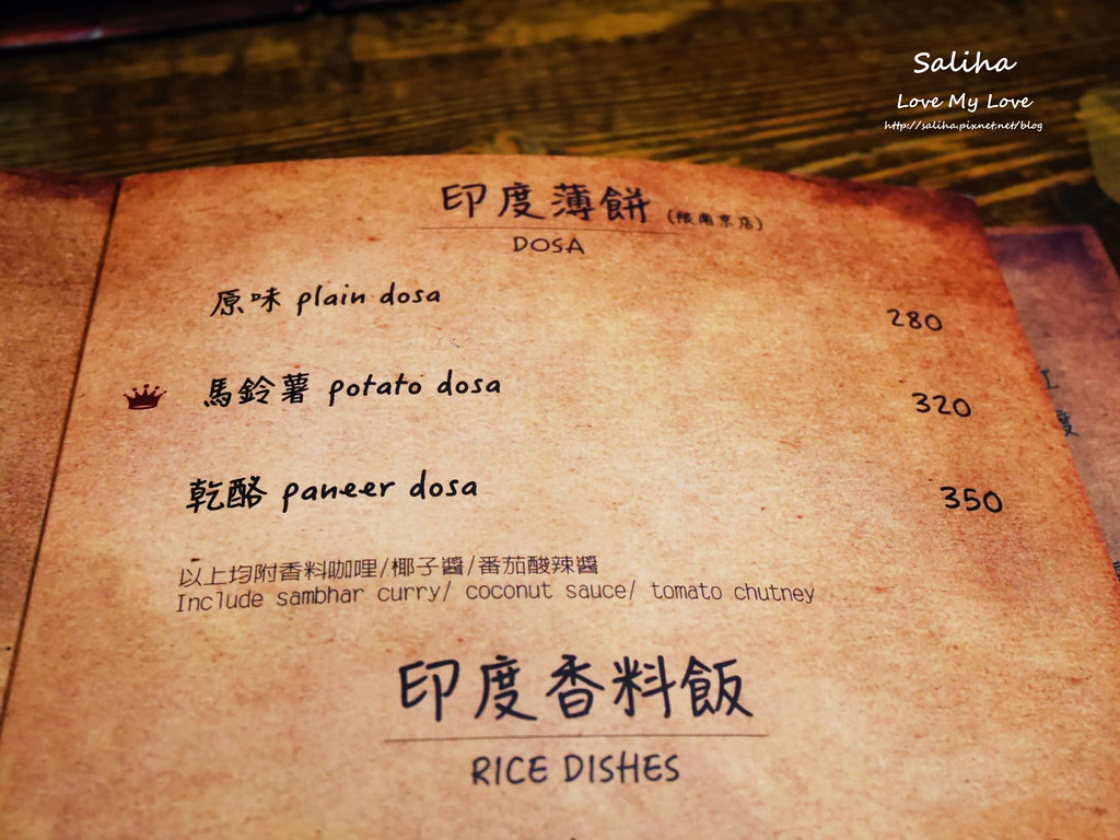 3 Idiots Toast Curry 三個傻瓜印度蔬食南京店菜單menu價位