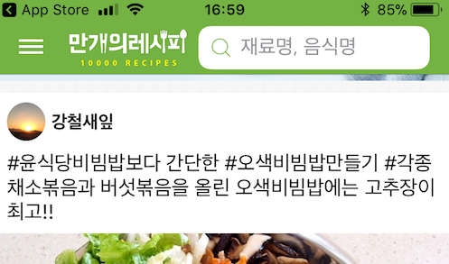 korean-recipeapps-searchbox