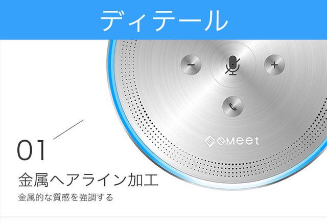 eMeet スピーカーフォン Bluetoothスピーカー レビュー (19)