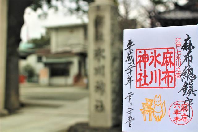 azabuhikawa-gosyuin006