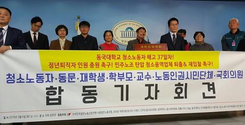 20180306_기자회견_동국대 청소노동자 사태 해결 촉구 기자회견