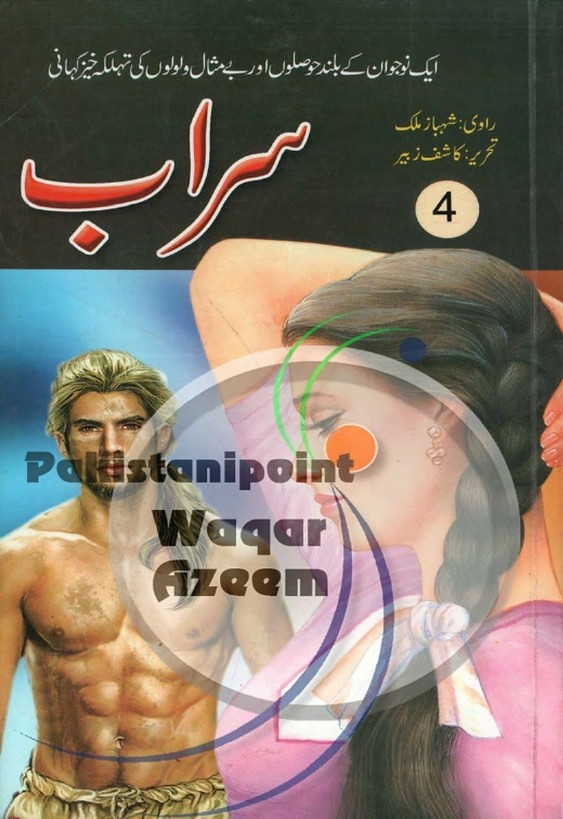 Sarab Part 4  is a very well written complex script novel which depicts normal emotions and behaviour of human like love hate greed power and fear, writen by Kashif Zubair , Kashif Zubair is a very famous and popular specialy among female readers