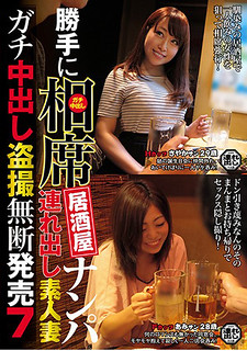 ITSR-052 Arbitrarily Do Not Talk With A Counterpart Izakaya Nanpa Amateur Wife Gachi Cum Shot Inside Unscheduled Release 7