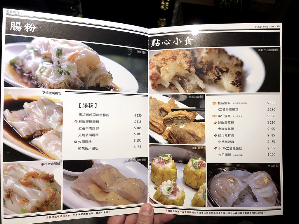 茗香園冰室 粥粉麵飯