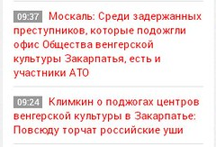 Росія намагається дестабілізувати ситуацію на Закарпатті, - Клімкін - Цензор.НЕТ 1822