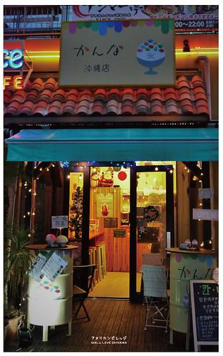 沖繩北谷美國村-4