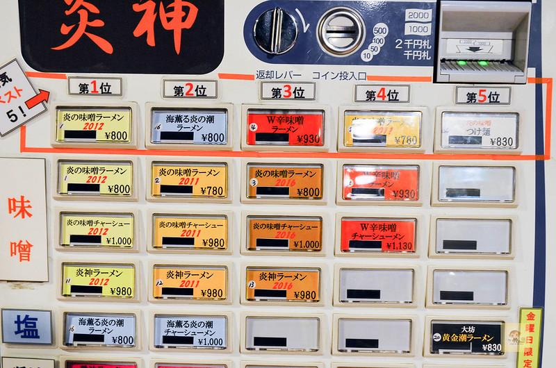 札幌炎神拉麵-5