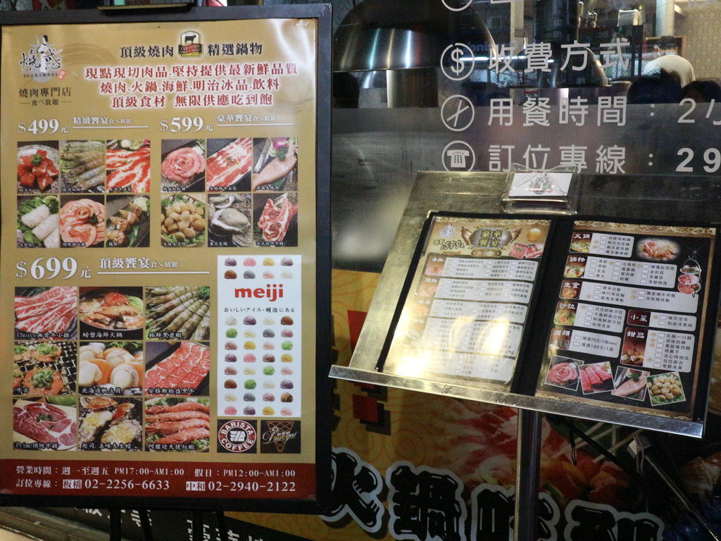 燒惑日式炭火燒肉店 (1)