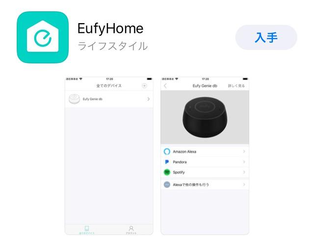 Eufy_home01