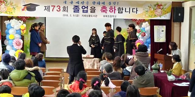 2018 화북초등학교 졸업식 | 작은학교 큰졸업식