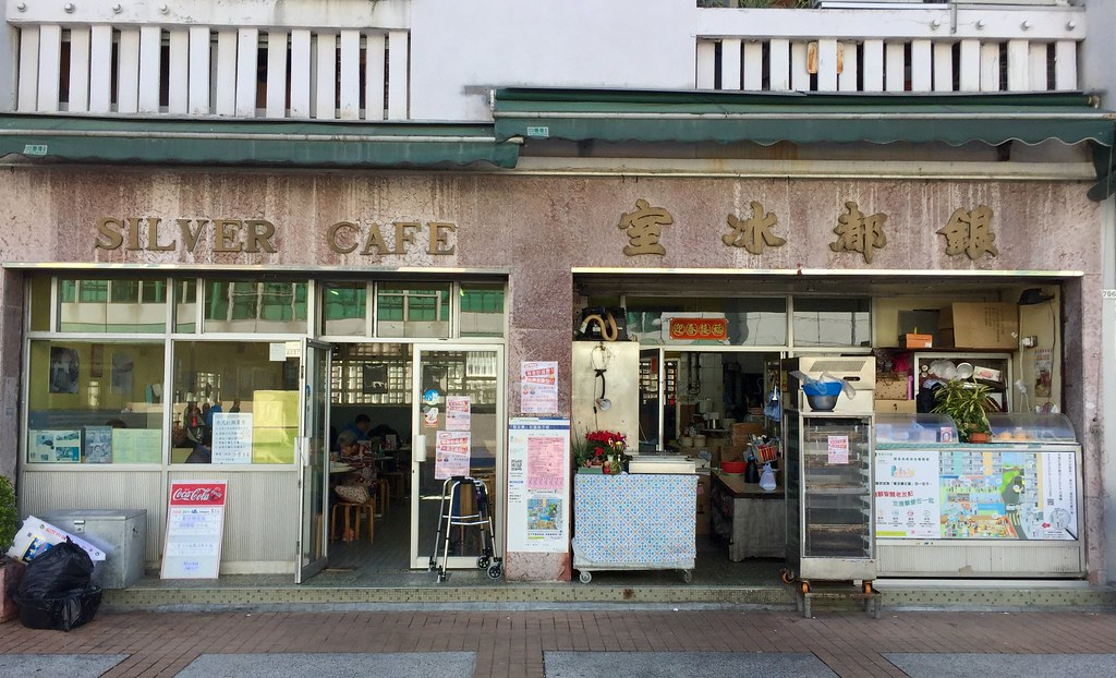 Silver Cafe 銀都冰室