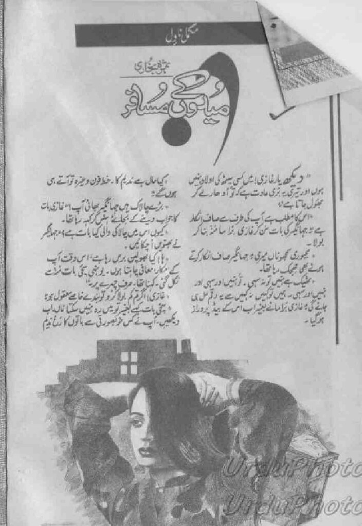 Umeedon Ke Musafir is a very well written complex script novel by Samra Bukhari which depicts normal emotions and behaviour of human like love hate greed power and fear , Samra Bukhari is a very famous and popular specialy among female readers