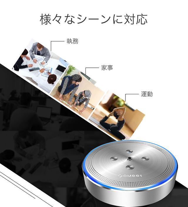 eMeet スピーカーフォン Bluetoothスピーカー レビュー (14)