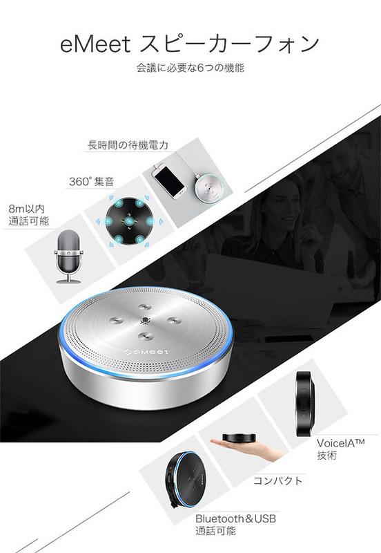 eMeet スピーカーフォン Bluetoothスピーカー レビュー (4)