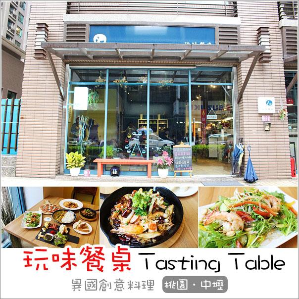 玩味餐桌 (1)