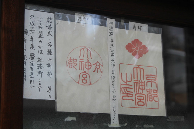 kyotodaijingu-gosyuin02011