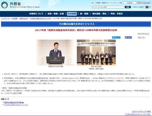 2017年度「国際交流基金地球市民賞」授賞式への岡本外務大臣政務官の出席 | 外務省2