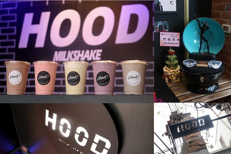 台南美食飲品 當嘻哈碰上奶昔,飲品不再是小清新!hip hop也很有FU。「HOOD MILKSHAKE」美國Blendtec 國華街 正興街 