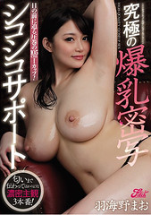 JUFD-851 The 105cmI Cup Of The Masterpiece Approaching The Eyes!Ultimate Big Tits Close-up Shikoshiko Support Feather Mayo