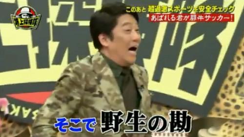 坂上忍「野生の勘」に納得!
