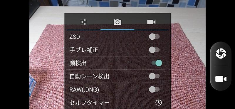 Elephone S8 カメラアプリ (5)