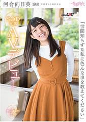 """SDAB-053 """"Please Teach Me Various Things To Various People"""" Kawai Toki Ao 19 Years Old SOD Exclusive AV Debut"""