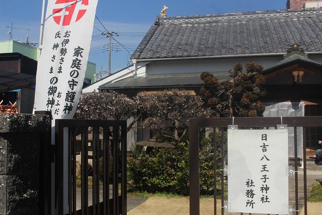 hiyoshihachioji-gosyuin024