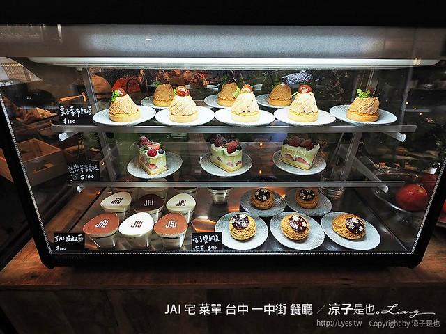 JAI 宅 菜單 台中 一中街 餐廳 27