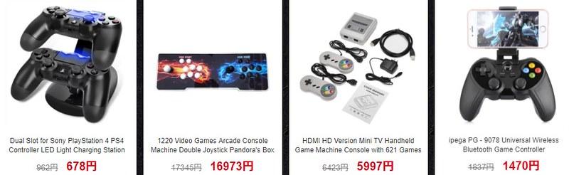 gearbest ゲーム機器セール (11)