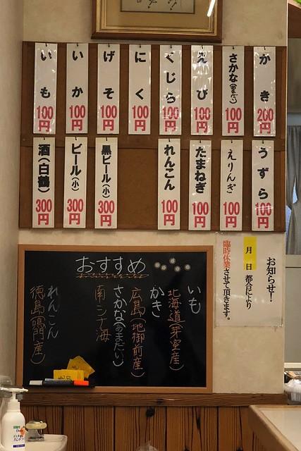 大大大好きな串かつ屋「まこと」へ(神戸・三宮)