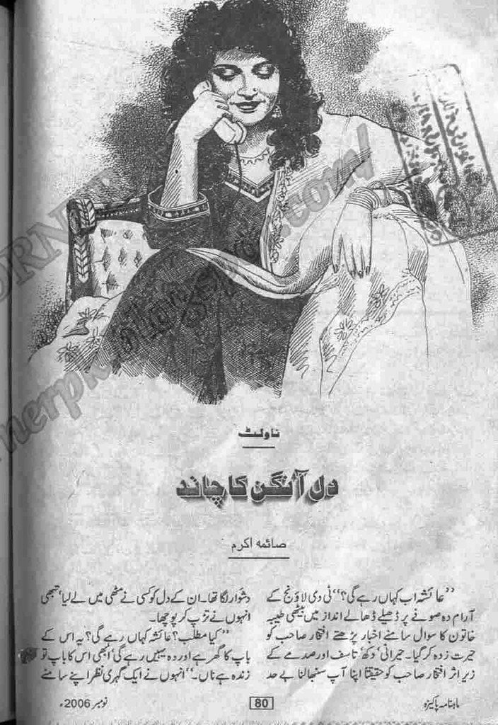 Dil Aangan Ka Chand is a very well written complex script novel by Saima Akram Chaudhary which depicts normal emotions and behaviour of human like love hate greed power and fear , Saima Akram Chaudhary is a very famous and popular specialy among female readers