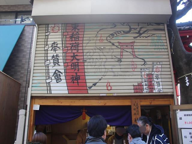 syozokuinari015