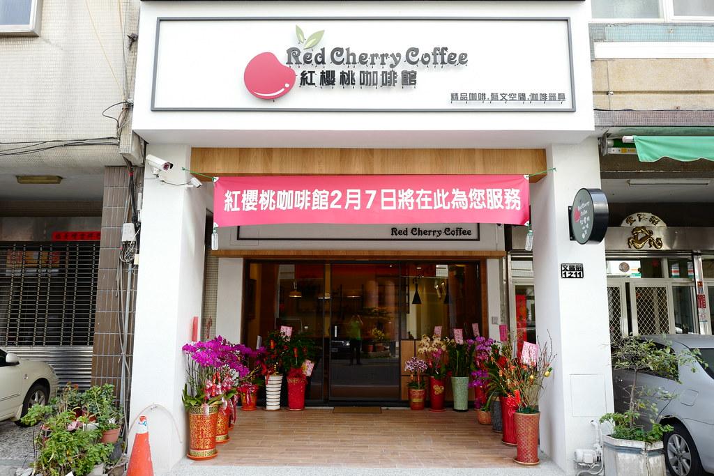 紅櫻桃cafe
