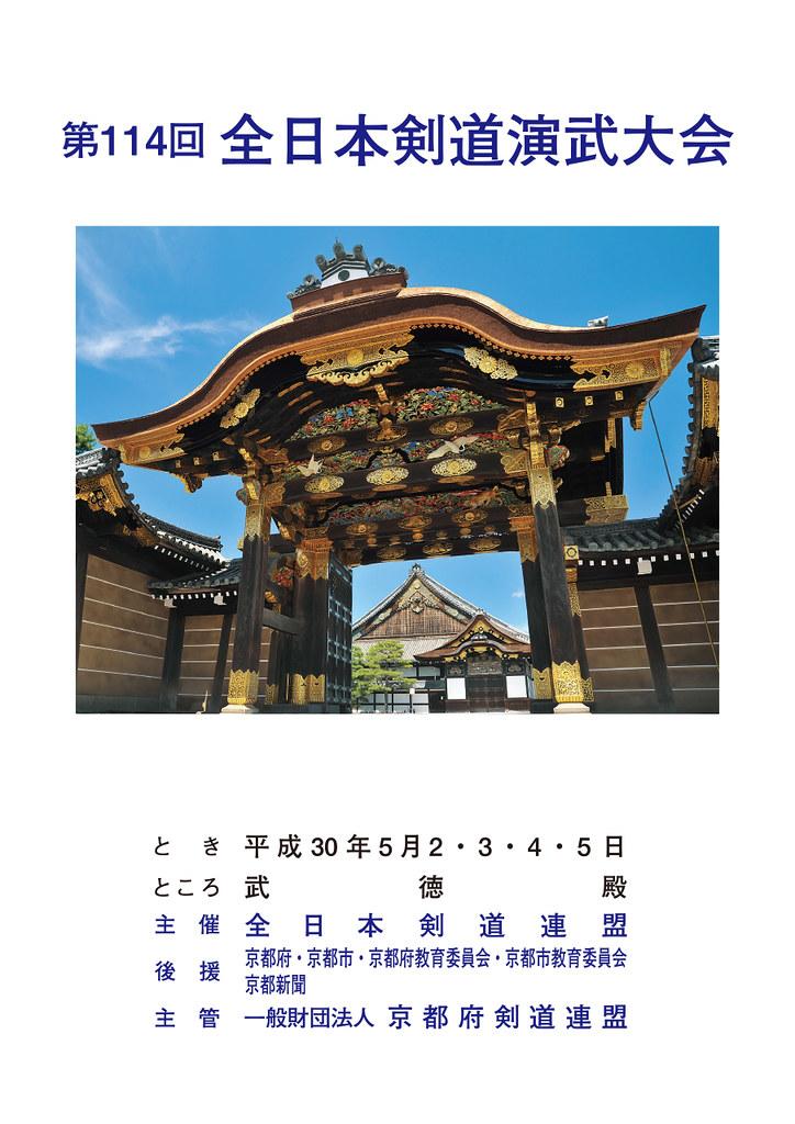 第114回全日本剣道演武大会プログラム表紙