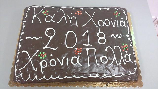 Τύρναβος πίτα 2018
