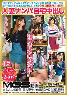 AFS-031 Housewife Nampa Home Vaginal Cum Shot PRESTIGE PREMIUM Frustrated Wife 4 People In Nerima-ku, Suginami-ku, Shinjuku-ku 12 Shoots At Home Shooting At Home! !Cuddle Creamy In Preparation For Pregnancy! !