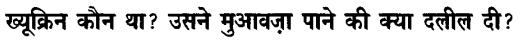 Chapter Wise Important Questions CBSE Class 10 Hindi B - गिरगिट 1