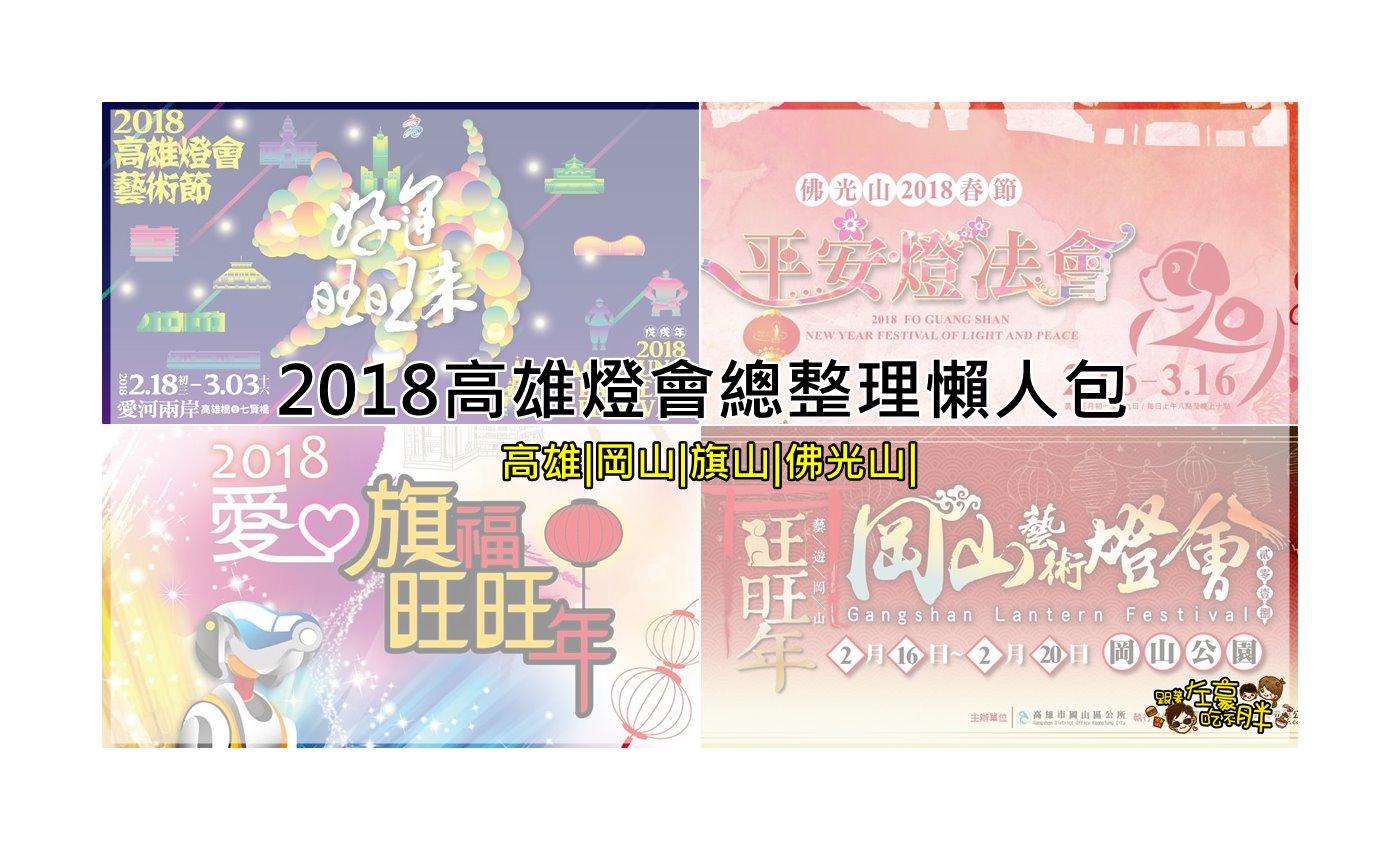 2018高雄燈會-首1