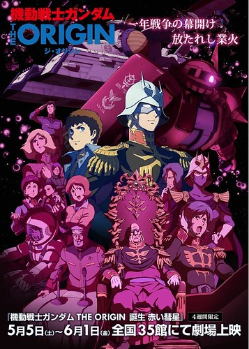 MOBILE SUIT GUNDAM THE ORIGIN ? Rise of the Red Comet Trailer #2