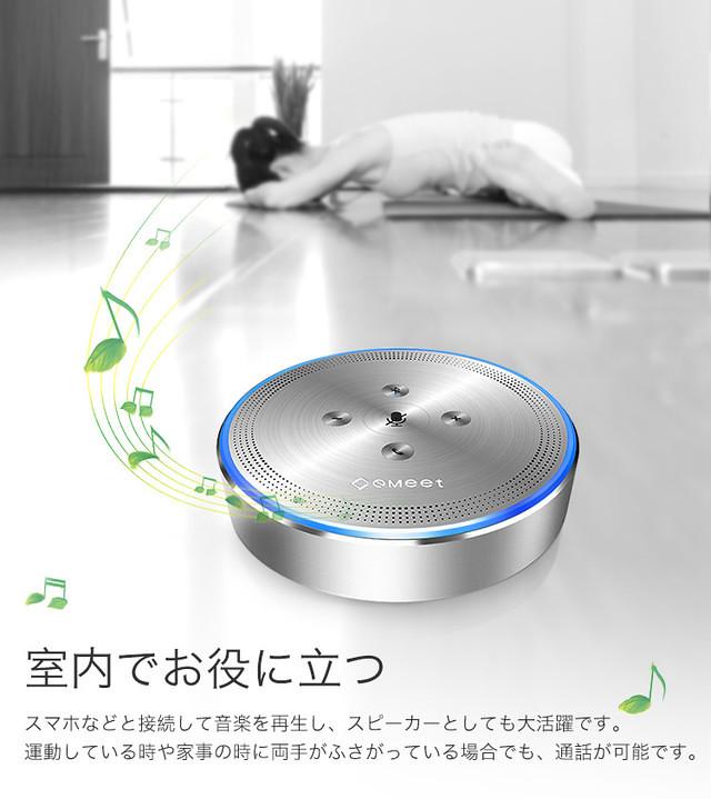 eMeet スピーカーフォン Bluetoothスピーカー レビュー (16)