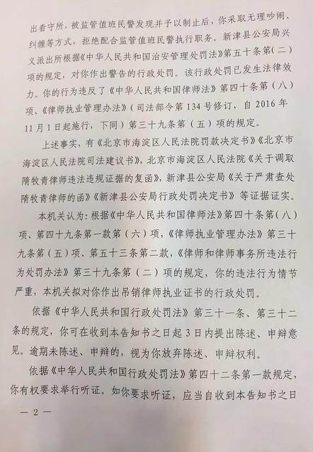 隋牧青的行政处罚预先告知书-2