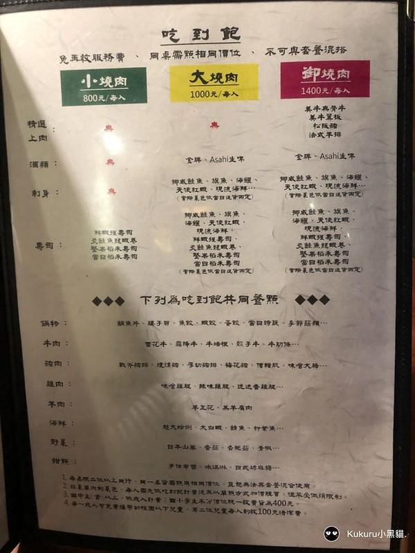 燒肉天國_180208_0016
