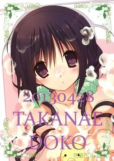 (COMIC1☆7) [Takanaedoko (Takanae Kyourin)] Imouto no Otetsudai 4 น้องสาวที่รักของผม 4 [Thai ภาษาไทย] [mikkunkkub]
