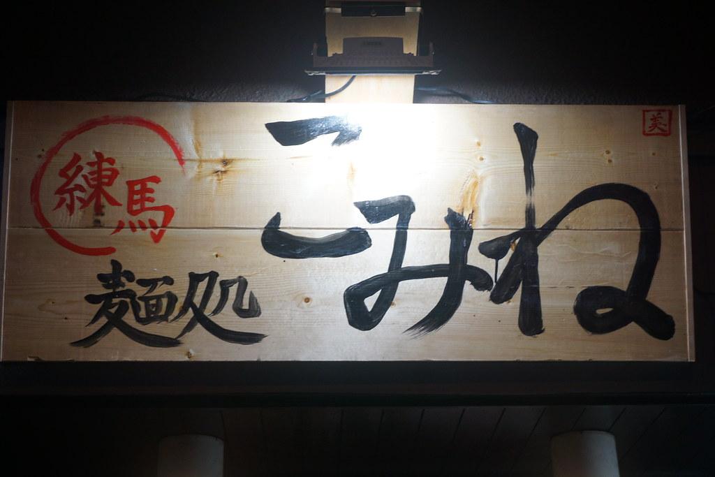 こみね(練馬)