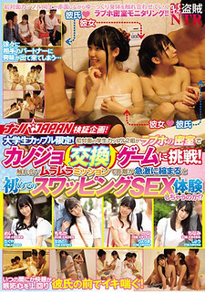 TNB-017 Nampa Japan Plan Validation!College Student Couple Only!Two Student Couple Pairs For The First Time Challenge The Cannio Exchange Game In The Closed Room Of Love Ho!Will It Experience Swapping SEX For The First Time If Distance Sharply Shrinks With Touching Murumura Mission! What?