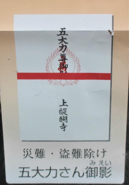 izumoasaka-gosyuin01014